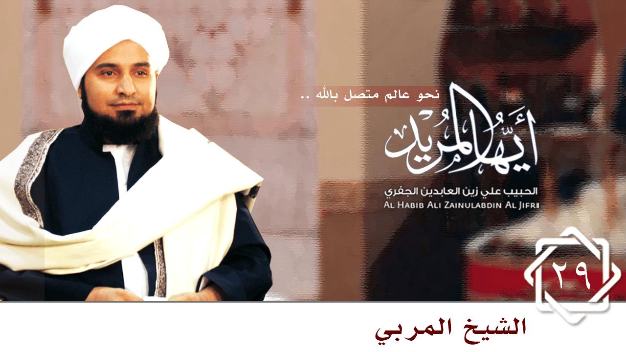 أيها المريد 29: الشيخ المربي